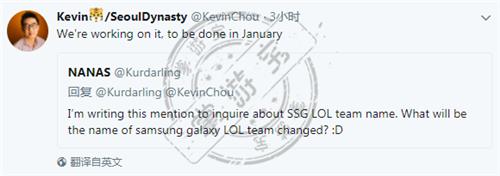 KSV负责人问答:原SSG的教练和选手不会变,新队名还在想